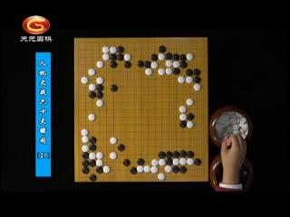 围棋课堂(一)_20190114_人机大战六十大瞬间21-22
