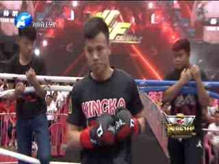 拳新一代_20190113_60KG级:杨明VS刘孟强