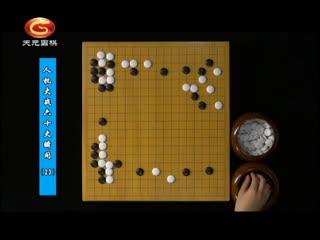 围棋课堂(一)_20190115_人机大战六十大瞬间23-24