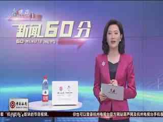 杭州新闻60分_20190115_杭州新闻60分(01月15日)