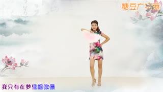 糖豆广场舞课堂_20190209_《往事只能回味》