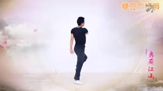 糖豆广场舞课堂_20190222_《秀丽江山》
