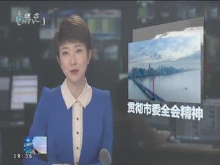 杭州新闻联播_20190116_杭州新闻联播(01月16日)