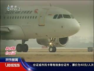 明珠新闻_20190116_明珠新闻(01月16日)