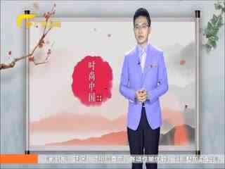 时尚中国_20190116_时尚中国(01月16日)