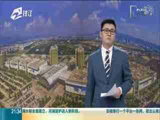 九点半_20190116_海鲜美景两不误 浙江沿海高速今日通车