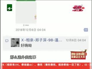 相亲才会赢_20190116_有梦可待!