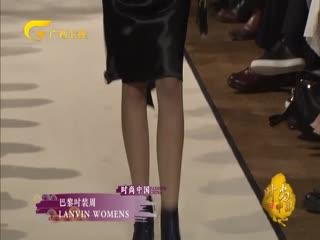 时尚中国_20190117_时尚中国(01月17日)