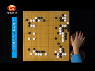 围棋课堂(一)_20190117_人机大战六十大瞬间27-28