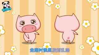 宝宝巴士儿歌之欢乐猪猪年 第1集