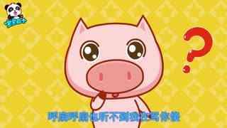 宝宝巴士儿歌之欢乐猪猪年 第2集