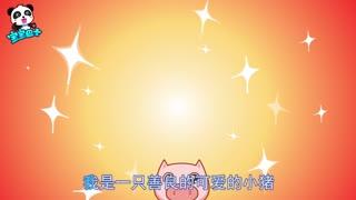 宝宝巴士儿歌之欢乐猪猪年 第7集