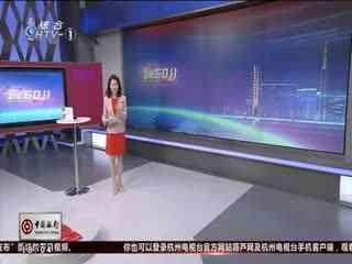 杭州新闻60分_20190117_杭州新闻60分(01月17)