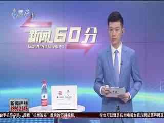 杭州新闻60分_20190118_杭州新闻60分(01月18日)