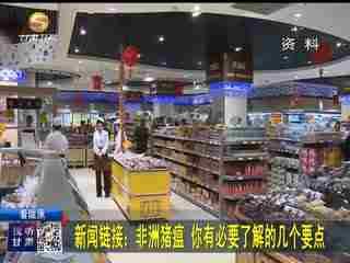 新闻晚高峰_20190118_农业农村部:甘肃省兰州市七里河区发生非洲猪瘟疫情