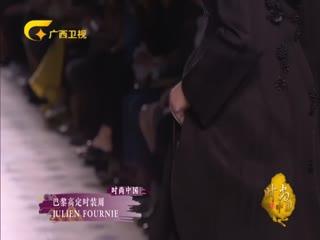 时尚中国_20190121_时尚中国(01月21日)