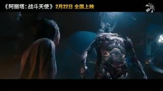 《阿丽塔:战斗天使》 宣传片