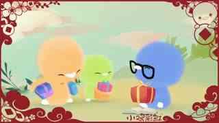 《小鸡彩虹》贺新年:送礼物