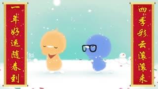 《小鸡彩虹》贺新年:贴对联
