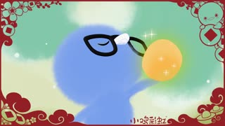 《小鸡彩虹》贺新年:挖元宝