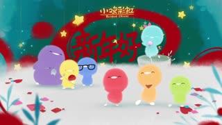 《小鸡彩虹》贺新年:新年好