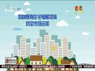 杭州新闻60分_20190121_杭州新闻60分(01月21日)