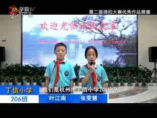 杭州少儿新闻_20190121_初晓孩子备战少儿春晚 童声童语话童年