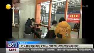 无人餐厅亮相青岛火车站 仅需28秒热饭热菜立等可取