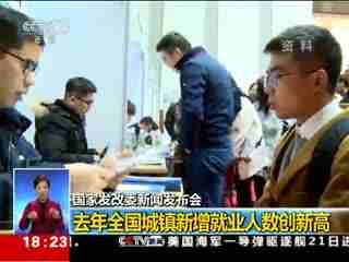 国家发改委新闻发布会 目前全国就业形势:有稳有变
