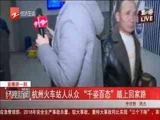 经视新闻_20190122_经视新闻(01月22日)