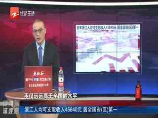 浙江人均可支配收入45840元 居全国省(区)第一