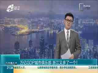 """九点半_20190122_浙江省""""两会""""将于1月26日至31日在杭州举行"""