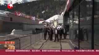 """世界经济论坛2019年会开幕 国外专家为中国""""点赞"""""""