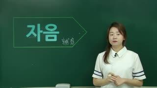 中国人学韩语入门级  第2集