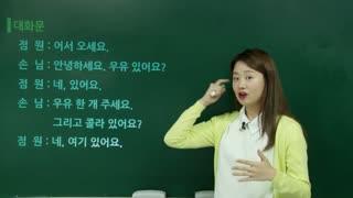 中国人学韩语入门级  第9集