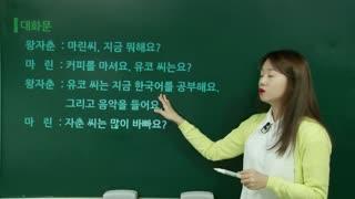 中国人学韩语入门级  第8集