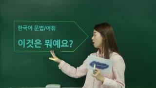 中国人学韩语入门级  第6集