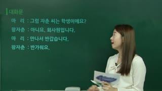 中国人学韩语入门级  第5集
