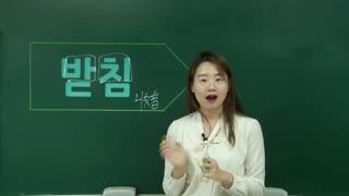 中国人学韩语入门级  第4集
