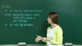 中国人学韩语初级  第8集