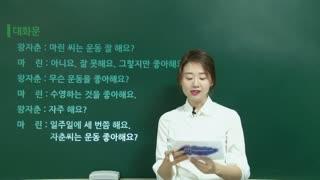中国人学韩语初级  第4集