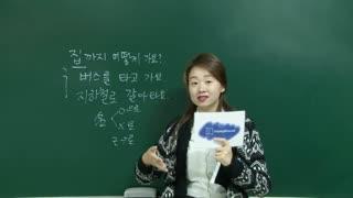 中国人学韩语初级  第3集