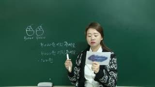 中国人学韩语初级  第2集