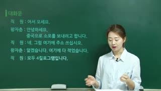 中国人学韩语初级  第10集