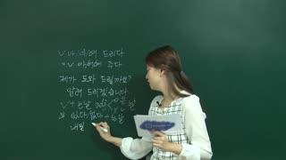 中国人学韩语中级  第6集
