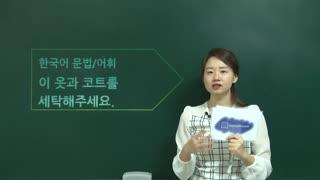 中国人学韩语中级  第5集