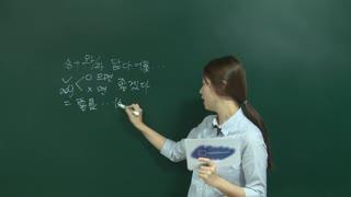 中国人学韩语中级  第8集