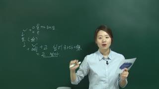 中国人学韩语中级  第9集