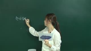 中国人学韩语中级  第2集