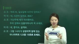 中国人学韩语中级  第10集